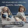 bebibyorun正规的商店日本bebibyorun正规的物品2年保证bebibyorun(BabyBjorn)baunsa Bliss三明治灰色棉布型
