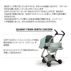 【ポイントさらに3倍】【送料無料】Quinny(クイニー)COCOONコクーンZAPPFLEXザップフレックス専用新生児対応インナーシートベビーカーオプション【代引手数料無料】【ナチュラルリビング】