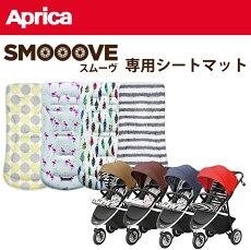 Aprica(アップリカ)スムーヴ専用シートマットベビーカーシート【ナチュラルリビング】