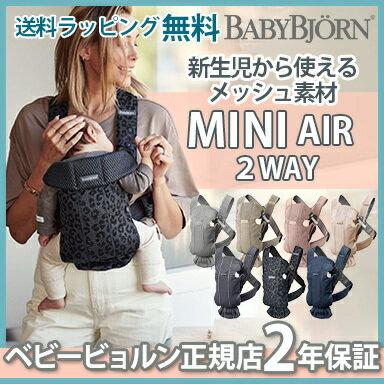 【ポイントさらに8倍以上】ベビービョルン 抱っこ紐【正規品】 [最新] ベビービョルン 抱っこ紐 ミニ エアー メッシュ アンスラサイト/グレージュ ベビーキャリア MINI Air [2年保証] [SG基準] BabyBjorn 抱っこひも【あす楽対応】【ラッキーシール対応】