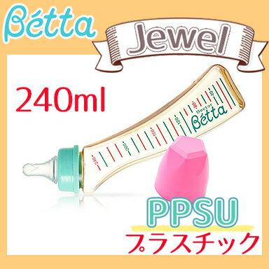 Betta ドクターベッタ 哺乳びん ジュエルS2M-2 240ml (プラスチック PPSU製)【あす楽対応】