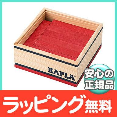 【ポイント★さらに3倍★】KAPLA (カプラ) カラーカプラ ルージュ 40ピース 赤【あす楽対応】【ナチュラルリビング】