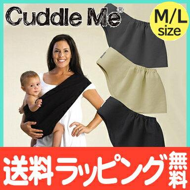 【ポイントもれなく18倍】【送料無料】 カドルミー (Cuddle Me) ニットのスリング ソリッド Mサイズ ティーレックス 抱っこひも スリング【あす楽対応】【ナチュラルリビング】