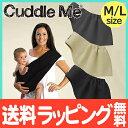 【ポイントさらに3倍】【送料無料】 カドルミー (Cuddle Me) ニットのスリング ソリッド Mサイズ ティーレックス 抱っこひも スリング【あす楽対応】... ランキングお取り寄せ