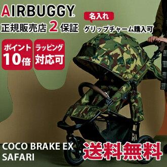 에어 유모차 정규점 에어 유모차 코코 브레이크 모델 AirBuggy COCO BrakeModel(에어 유모차 코코) 사파리 유모차/유모차/미와 유모차/생후 3개월무렵부터