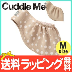 (Cuddle