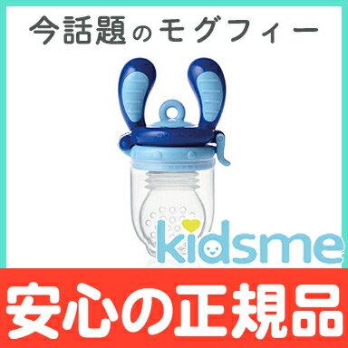 キッズミー(kidsme) モグフィ L アクアマリン 離乳食/おしゃぶり/食育/歯固め【あす楽対応】【ナチュラルリビング】