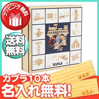 KAPLA (カプラ) カプラ100 (小冊子付き)【あす楽対応】【ナチュラルリビング】