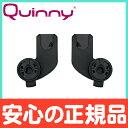 【ポイント22倍】Quinny クイニー マキシコシカーシートアダプター ZAPP XPRESS用【ナチュラルリビング】