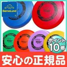 ボーネルンド(BorneLund)ボリーソフトソーサーフリスビー【あす楽対応】【ナチュラルリビング】