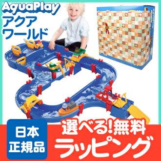 [最新版2017]BORNELUND(BorneLund)碱水APR乌贼无效锁头Aqua世界水上游戏玩具]