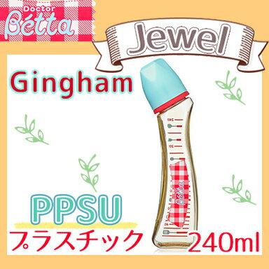 Betta ドクターベッタ 哺乳びん ジュエルS3-Gingham ギンガム 240ml (プラスチック PPSU製)【あす楽対応】