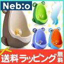 【ラッピング・のし無料】 かえるトイレ Neb:o ネビオ Potty boy ポッティボーイ 男の子用オマル トイレトレーニング