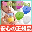 【定形外郵便送料無料】 ビタットマグ (Bitatto Mug) こぼれないコップのフタ シリコン フタ【ナチュラルリビング】