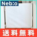 【送料無料】 セーフティゲート Neb:o ネビオ Guetre ゲートル ベビーゲート【あす楽対応】【ナチュラルリビング】