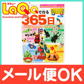 365 days 80 pages how to make book to make in world culture company LaQ ラキューガイドブック LaQ