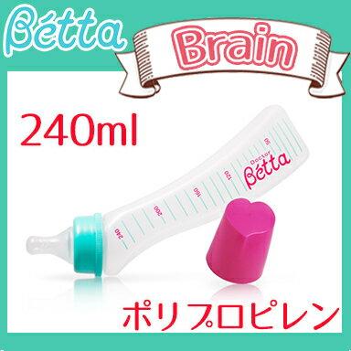 Betta ドクターベッタ 哺乳びん ブレイン 240ml プラスチック【あす楽対応】【ナチュラルリビング】
