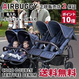 eabagi正規的商店eabagikokodaburu AirBuggy COCO Double(eabagikoko)質地粗斜紋布2個乘坐嬰兒車