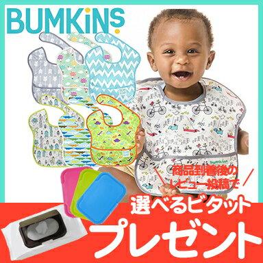 【ポイントさらに3倍】バンキンス (Bumkins) スーパービブ 6ヶ月〜2歳【ナチュラルリビング】