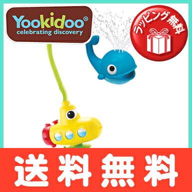 【ポイントもれなく18倍】ユーキッド (Yookidoo) どこでも噴水くじら お風呂遊び/お風呂のおもちゃ/おふろ/水遊び ティーレックス【あす楽対応】【ナチュラルリビング】