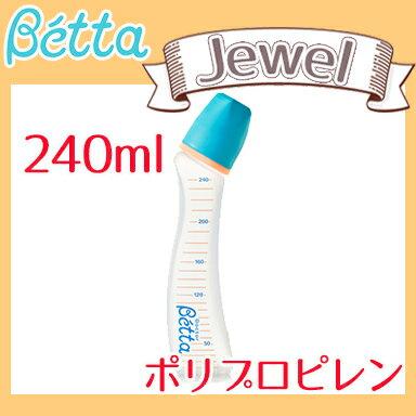 Betta ドクターベッタ 哺乳びん ジュエル 240ml (プラスチック)【あす楽対応】【ナチュラルリビング】