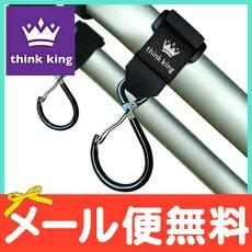 \さらに5倍/【正規品】【メール便送料無料】 Think King (シンキング) クリッピーフック 2個セット ブラック カラビナ型 ベビーカーフック【ナチュラルリビング】
