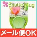 【定形外郵便送料無料】 ビタットマグ (Bitatto Mug) こぼれないコップのフタ グリーン シリコン フタ【あす楽対応】【ナチュラルリビング】