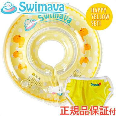 スイマーバ (Swimava) ハッピーイエローセット うきわ首リング+プレスイミングパンツ 浮き輪/ベビースイミング/プレスイミング/おふろ【あす楽対応】【ナチュラルリビング】【ラッキーシール対応】