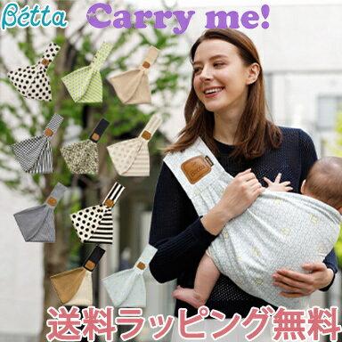 【ポイント★さらに3倍★】ベッタ (Betta) 新キャリーミー!プラス 抱っこ紐【あす楽対応】【ナチュラルリビング】