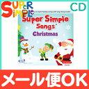 【ポイントさらに5倍】Super Simple Songs(スーパー・シンプル・ソングス) Christmas クリスマス CD Super 知育教材 …