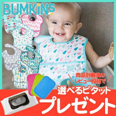 【全商品14倍】バンキンス (Bumkins) スーパービブ 3枚パック 6ヶ月〜2歳【ナチュラルリビング】