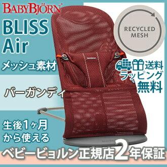 bebibyorun正規的商店日本bebibyorun正規的物品2年保證bebibyorun(BabyBjorn)baunsa Bliss Air布裏斯空氣弗羅斯德綠色的網絲型
