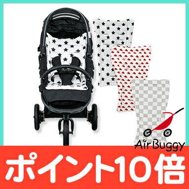 エアバギー 正規店 【ポイント10倍】 AirBuggy (エアバギー/エアーバギー) ストローラーマット【あす楽対応】【ナチュラルリビング】