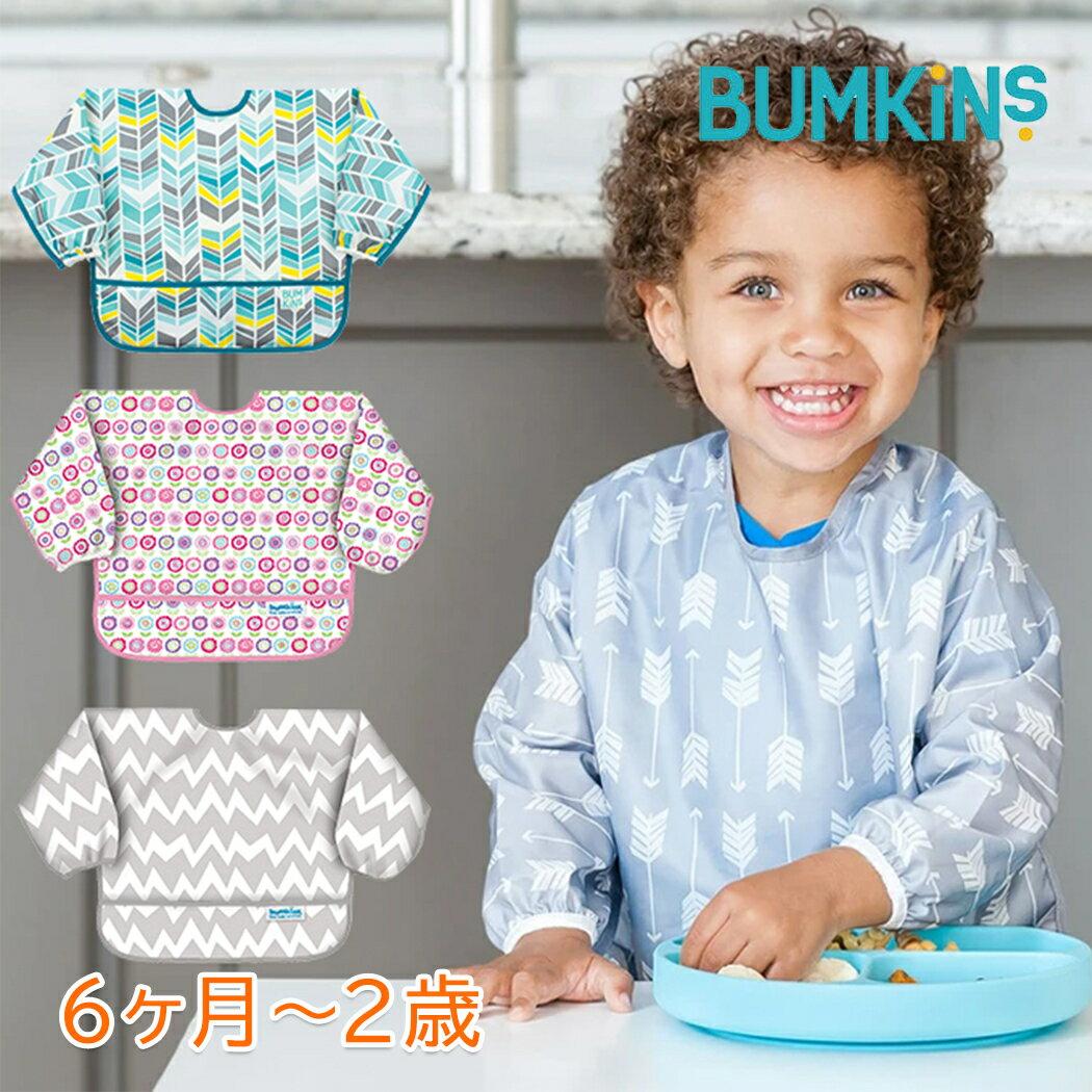 【ポイントさらに5倍】バンキンス (Bumkins) スリーブビブ 長袖タイプ 6ヶ月〜2歳 お食事エプロン/スタイ/よだれかけ/ポケット付き【ナチュラルリビング】