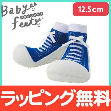 【ポイントさらに5倍】Baby feet (ベビーフィート) スニーカーズブルー 12.5cm ベビーシューズ ベビースニーカー ファーストシューズ トレーニングシューズ【あす楽対応】【ナチュラルリビング】