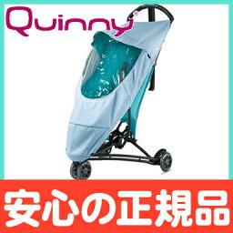 有Quinny(kuini)Yezz爵士純正雷恩覆蓋物嬰兒車選項收藏門