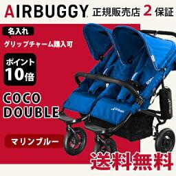 eabagi正規的商店eabagikokodaburu AirBuggy COCO Double(eabagikoko)馬林藍色2個乘坐嬰兒車