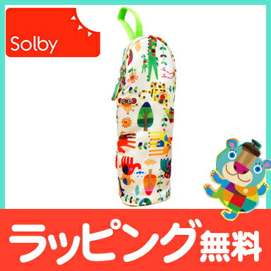 【ポイント★さらに3倍★】Solby ソルビィ ほ乳びんポーチ アニマルリーフ(ホワイト)【あす楽対応】【ナチュラルリビング】