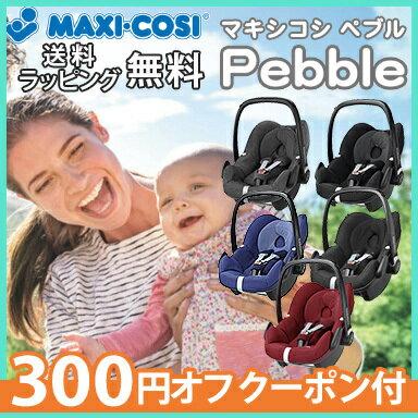 【送料無料】 マキシコシ ペブル(Maxi-Cosi Pebble) チャイルドシート【あす楽対応】【ナチュラルリビング】【ラッキーシール対応】