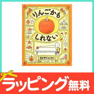 Shinsuke Yoshitake who may be a picture book apple