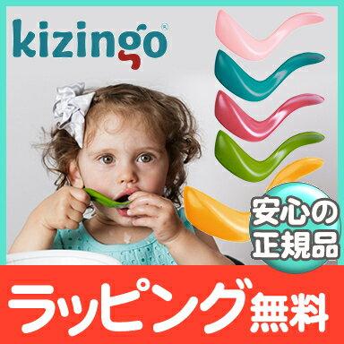 【ポイントもれなく14倍】【正規品】【ラッピング/のし無料】 エデュテ kizingo (キジンゴ) はじめてのスプーン 食器 食育【ナチュラルリビング】
