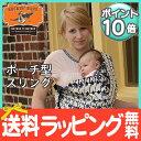 【ポイント16倍チャンス】【送料無料・ポイント10倍】 ロッキンベイビー ポーチ型スリング 抱っこ紐 新生児抱っこ紐【代引手数料無料】【ナチュラルリビング】