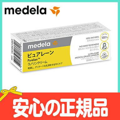 メデラ ピュアレーン100 7g 授乳ケア 乳頭ケア 無添加 天然ラノリン100%【あす楽対応】【ナチュラルリビング】