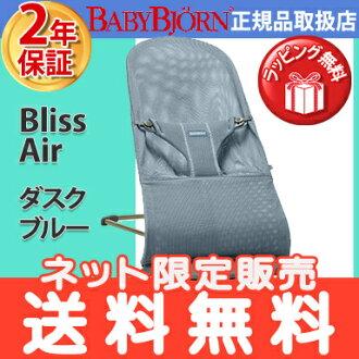 bebibyorun正规的商店日本bebibyorun正规的物品2年保证[店铺限定原色]bebibyorun(BabyBjorn)baunsa Bliss Air dasukuburumesshutaipu