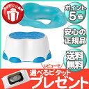 バンボ (Bumbo) トイレトレーナー+ステップ ブルーセット 補助便座/ステップ/踏み台セット【ナチュラルリビング】