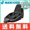 makishikoshi 2方法固定(Maxi-Cosi 2wayFix)嬰兒席兒童席選項