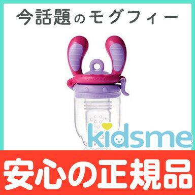 キッズミー(kidsme) モグフィ M ラベンダー 離乳食/おしゃぶり/食育/歯固め【あす楽対応】【ナチュラルリビング】