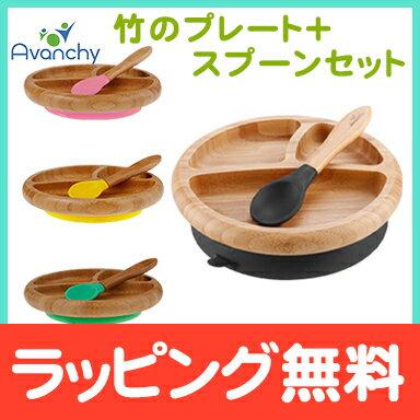 【ポイントさらに★5倍★】Avanchy 竹のプレート+スプーンセット 吸盤付き 竹食器【ナチュラルリビング】【ラッキーシール対応】