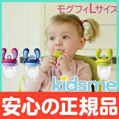 キッズミー(kidsme) モグフィ L 離乳食/おしゃぶり/食育/歯固め【ナチュラルリビング】