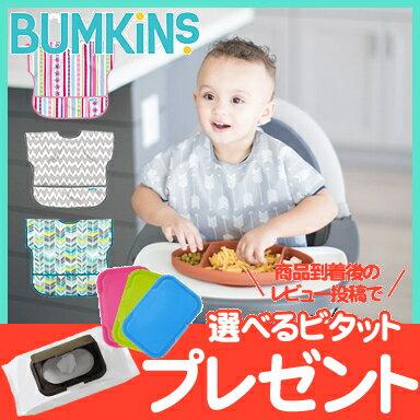 【全商品14倍】バンキンス (Bumkins) ジュニアビブ 1〜3歳【ナチュラルリビング】